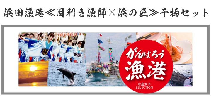 浜田漁港の干物セット