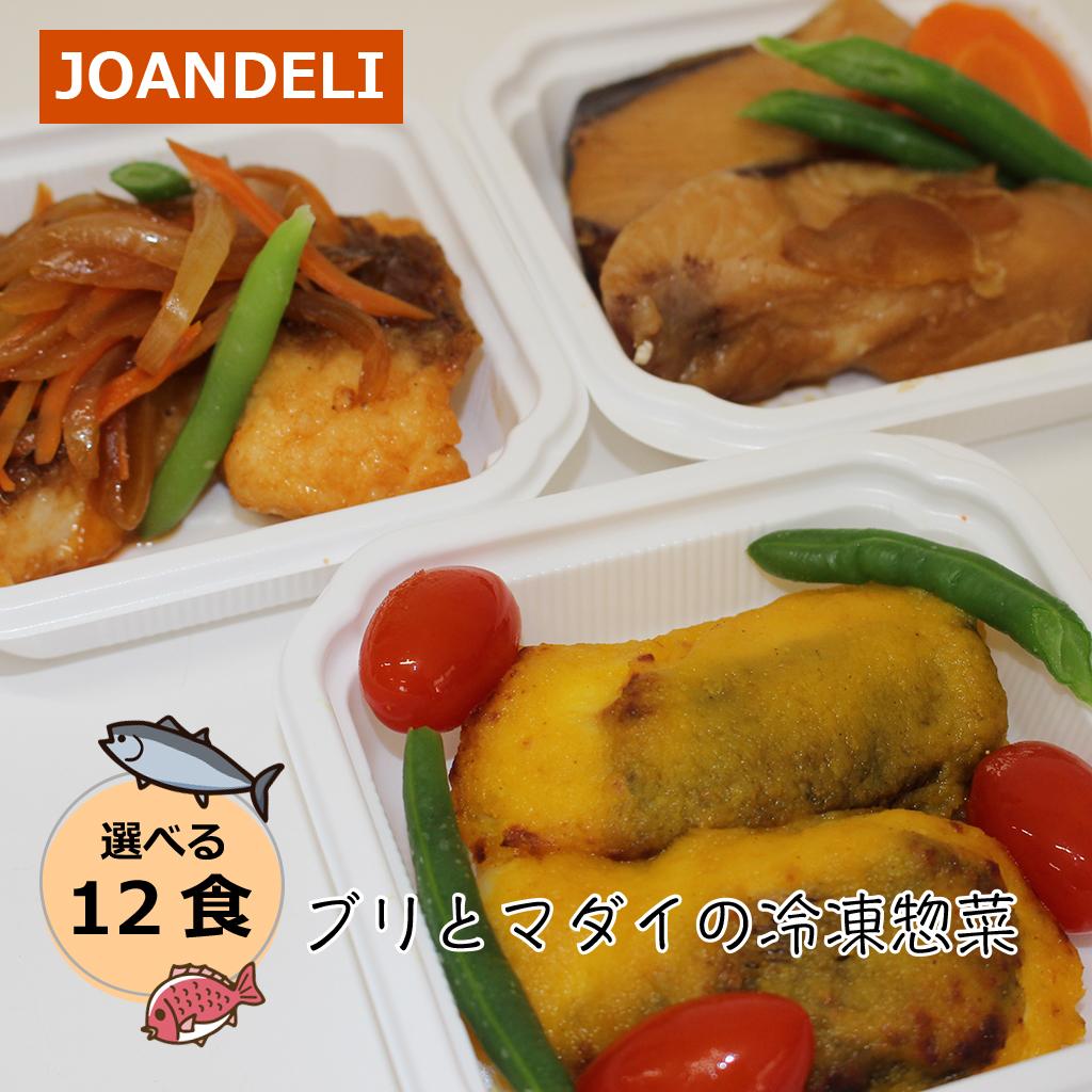 選べる惣菜